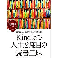 Kindleで人生2度目の読書三昧 大山賢太郎