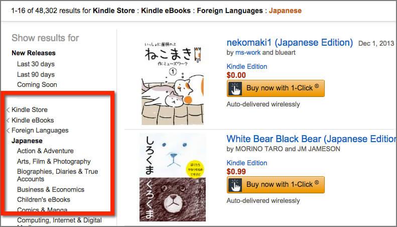 日本語キンドル本を日本語カテゴリから探す