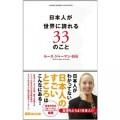 日本人が世界に誇れる33のこと あさ出版電子書籍 [Kindle版] ルース・ジャーマン・白石