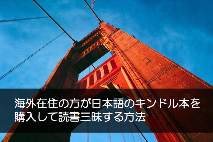 海外在住の方が日本語のキンドル本を購入して読書三昧する方法