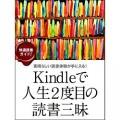 Kindleで人生2度目の読書三昧: 素晴らしい読書体験が手に入る! (電子書籍の窓ブックス) [Kindle版] 大山賢太郎