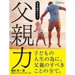 父親力 ちちおやりょく : 子どもの人生の為に、 父親のすべきことの全て。 橘田亮一