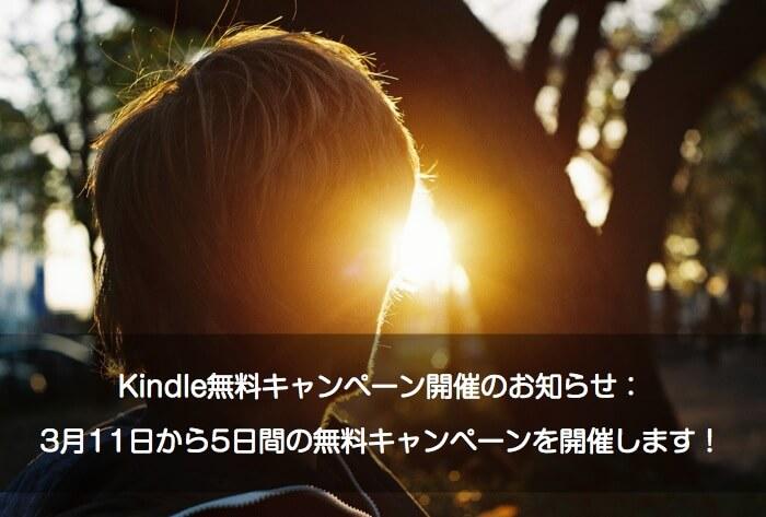 Kindle無料キャンペーン開催のお知らせ: 3月11日から5日間の無料キャンペーンを開催します!