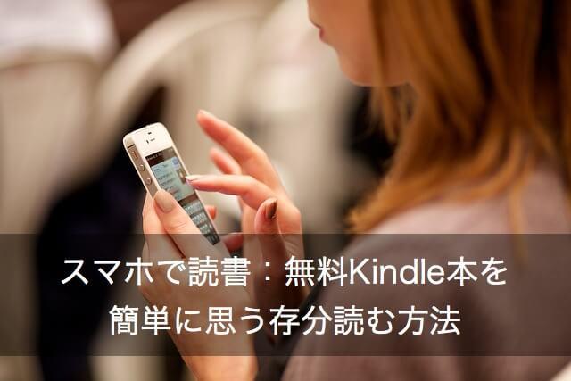 スマホで読書:無料Kindle本を簡単に思う存分読む方法