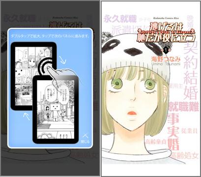 Kindle無料アプリからマンガを読む