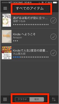 Kindle無料アプリで「すべてのアイテム」の画面を表示