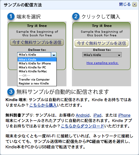 Kindle本のサンプルをダウンロードする3つのステップ