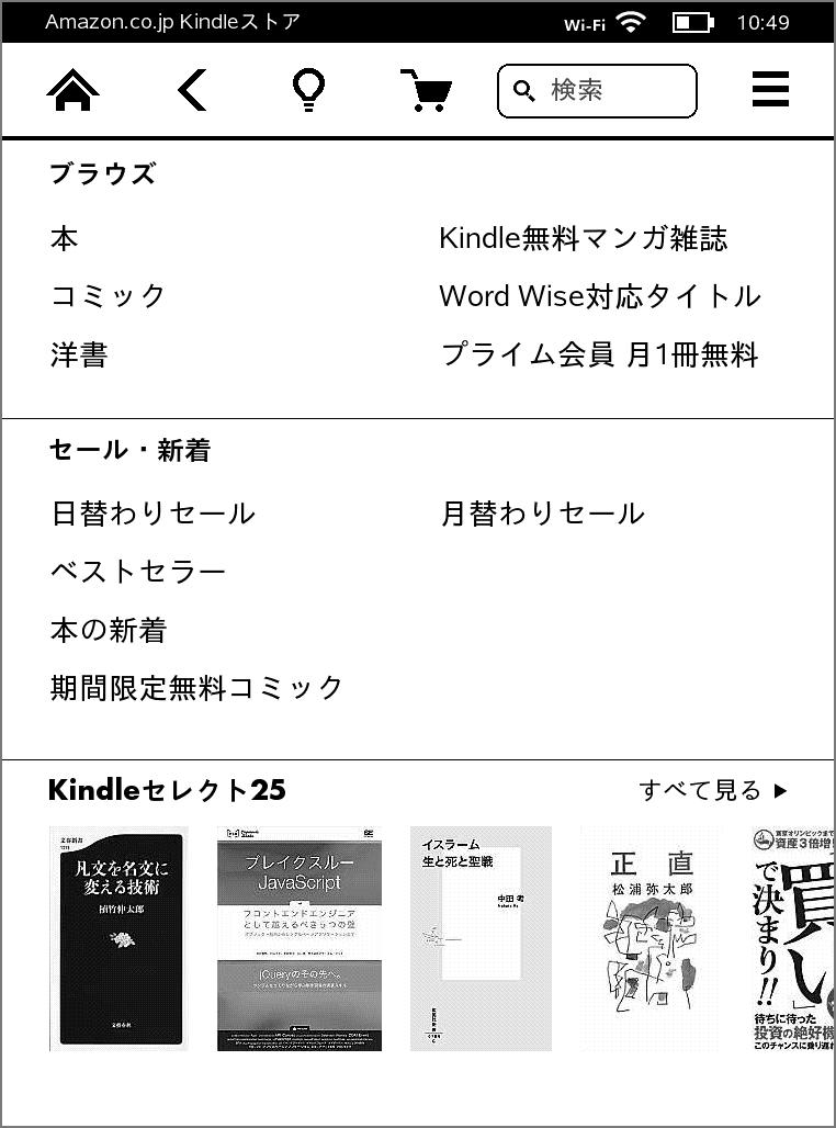 Kindle端末からKindleストアを開いた画面