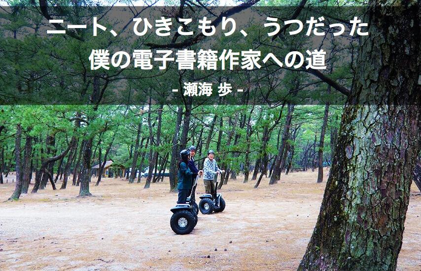 瀬海歩−ニート、ひきこもり、うつだった僕の電子書籍作家への道