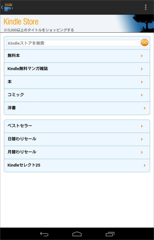 Androidの無料アプリから開いたKindleストア