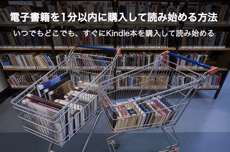 電子書籍を1分以内に購入して読み始める方法 いつでもどこでも、すぐにKindle本を購入して読み始める