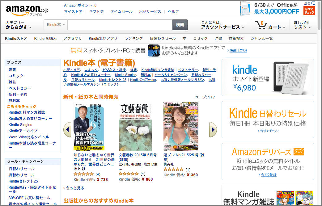 KindleストアのKindle本トップページ