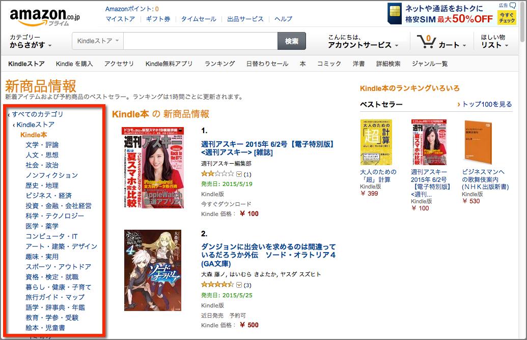 Kindleストアの新商品情報のランキングページ