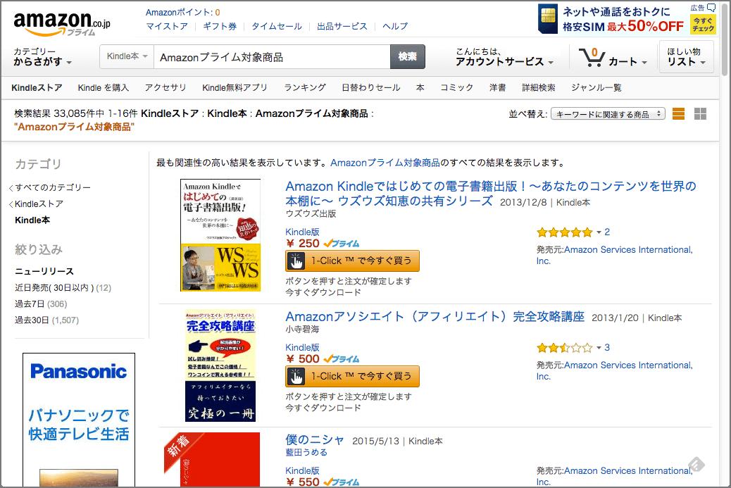 オーナーライブラリーの全対象商品の検索結果