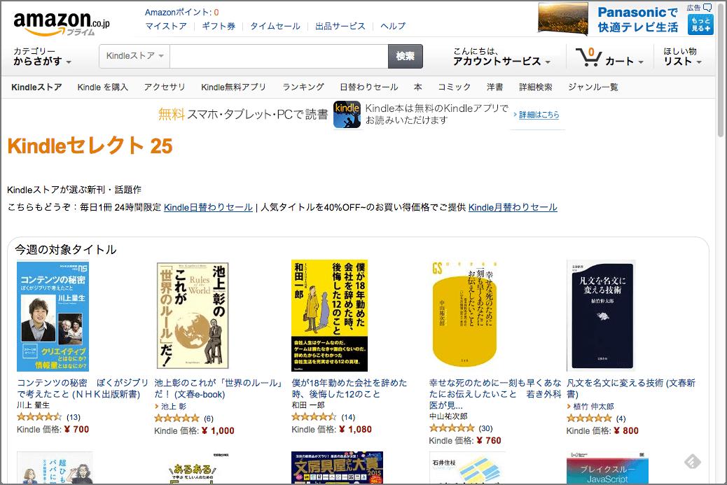 Kindleセレクト25 トップ画面