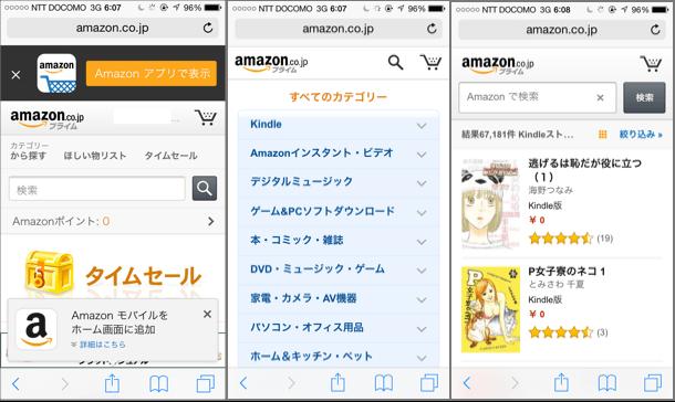 iPhone5でKindleストアからKindle本を購入