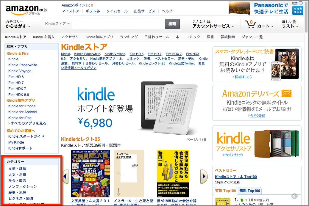 KindleストアのKindle本カテゴリー
