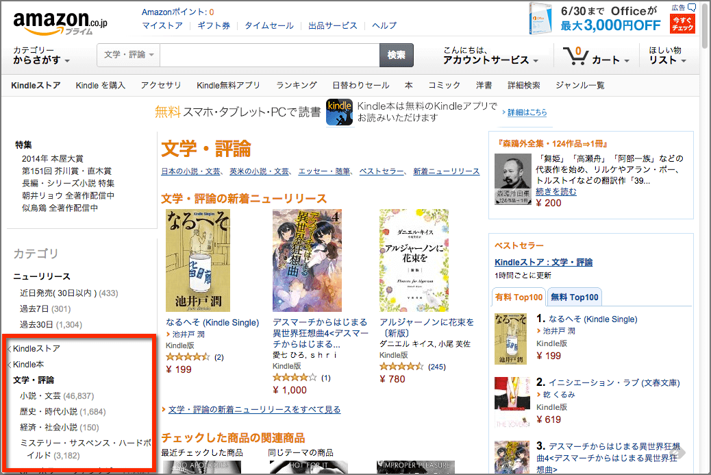 Kindleストアの文学・評論カテゴリー