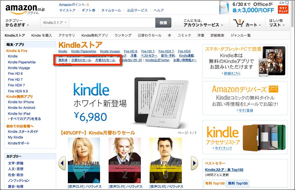 KindleストアのAmazonキャンペーン対象商品へのメニュー
