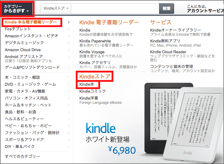 KindleストアのKindle本トップメニュー