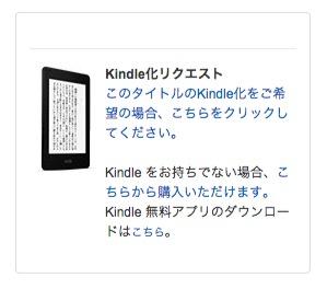 Kindle化リクエスト