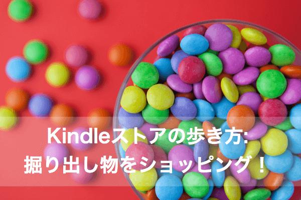 Kindleストアの歩き方: 掘り出し物をショッピング!