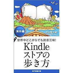 Kindleストアの歩き方: 世界中どこからでも読書三昧! 大山賢太郎