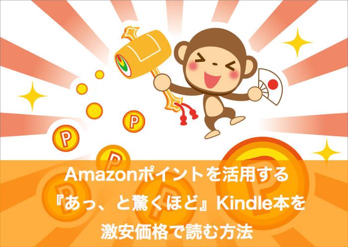Amazonポイントを活用する − 『あっ、と驚くほど』Kindle本を激安価格で読む方法
