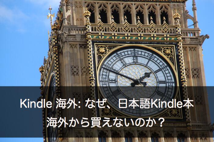 Kindle 海外: なぜ、日本語Kindle本は海外から買えないのか?