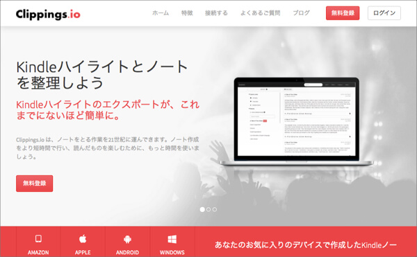 clippings.ioはKindleのハイライトを整理して利用するサイトです