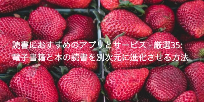 読書におすすめのアプリとサービス - 厳選35 大山賢太郎