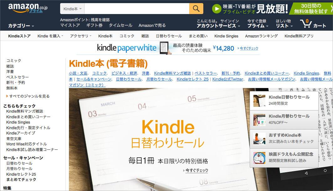 Amazon Kindleストアトップページ