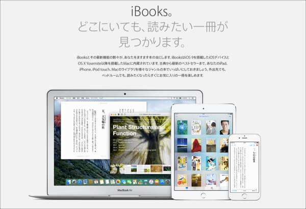 Apple iBookストアトップページ