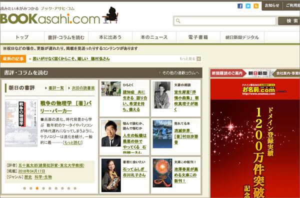 BOOK asahi.com:朝日新聞社の書評サイト