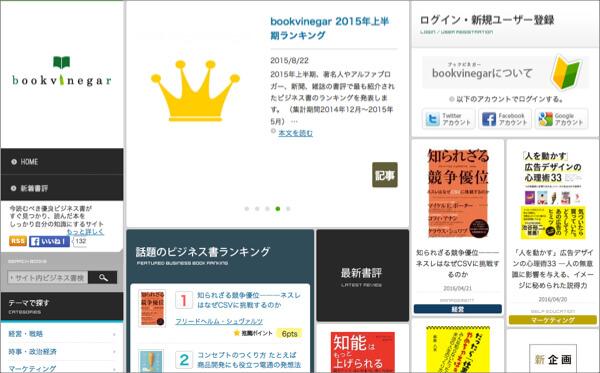 bookvinegar-ブックビネガー ビジネス書の書評・要約まとめサイト
