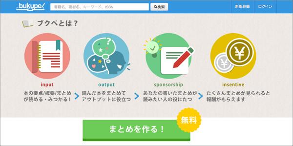 ブクペ - 本・書籍の要約・まとめ/ソーシャルリーディングサイト