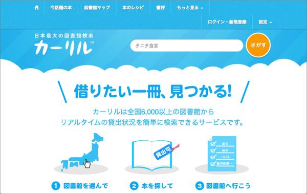 カーリル - 日本最大の図書館検索