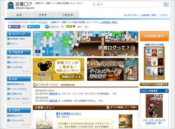 読書ログ - 読書ファンが集まる読書レビューサイト