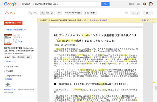 Google検索結果 加速する日本の電子書籍 -Kindle、kobo上陸。2012年、日本になにが起きたのか 著者: 西田 宗千佳、Impress Watch