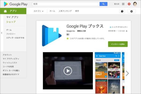 Google Playブックスアプリ・トップページ