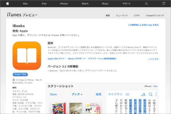 ibookアプリページ