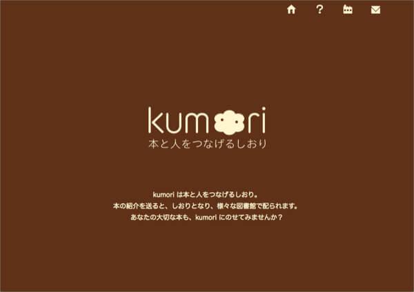 kumoriしおりサービス - 本と人をつなげるしおり