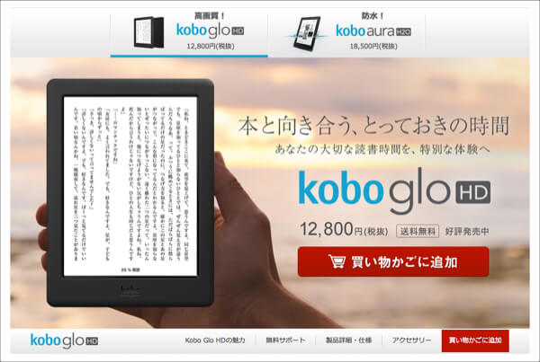 楽天Kobo glo HD