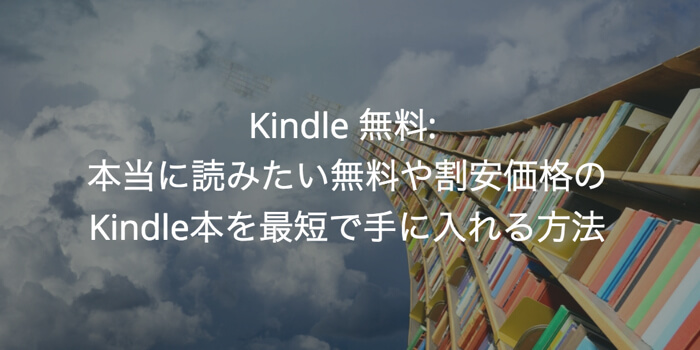 Kindle 無料: 本当に読みたい無料や割安価格のKindle本を最短で手に入れる方法