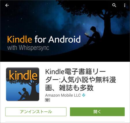 Kindle小説をKindle無料アプリで読む