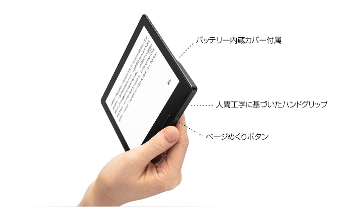 Kindle Oasisの人間工学に基づいた設計