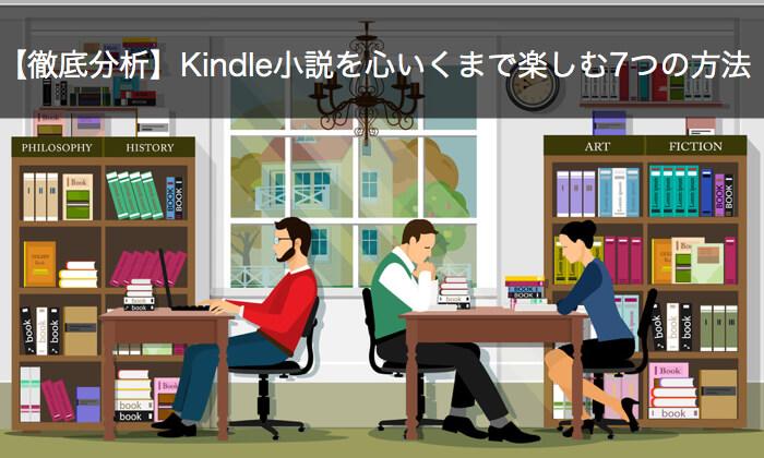 【徹底分析】Kindle小説を心いくまで楽しむ7つの方法