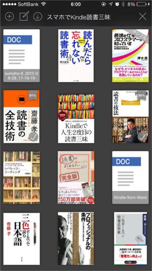 Kindle無料アプリのリスト画面
