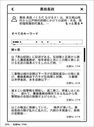 Kindle X-Ray 黒田長政サマリー