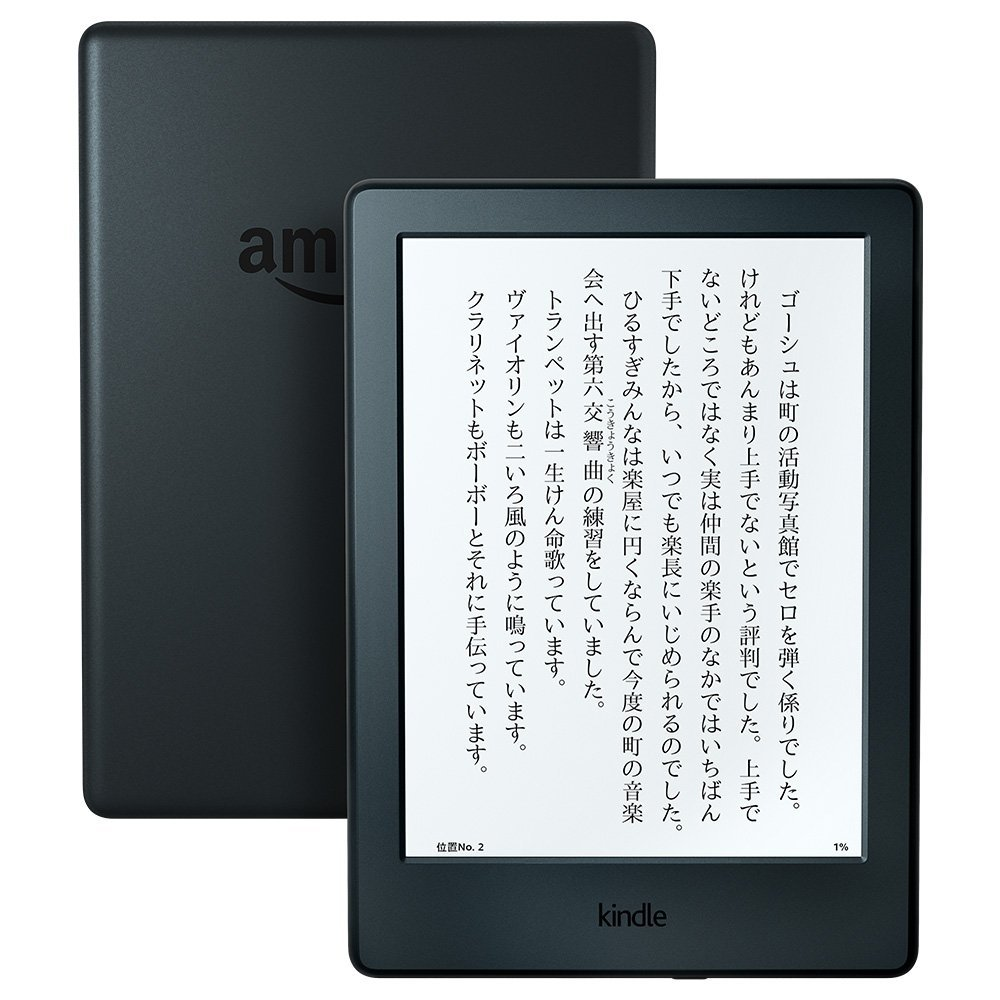 Kindle (Newモデル)